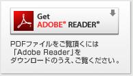 Adobe Reader®のダウンロード